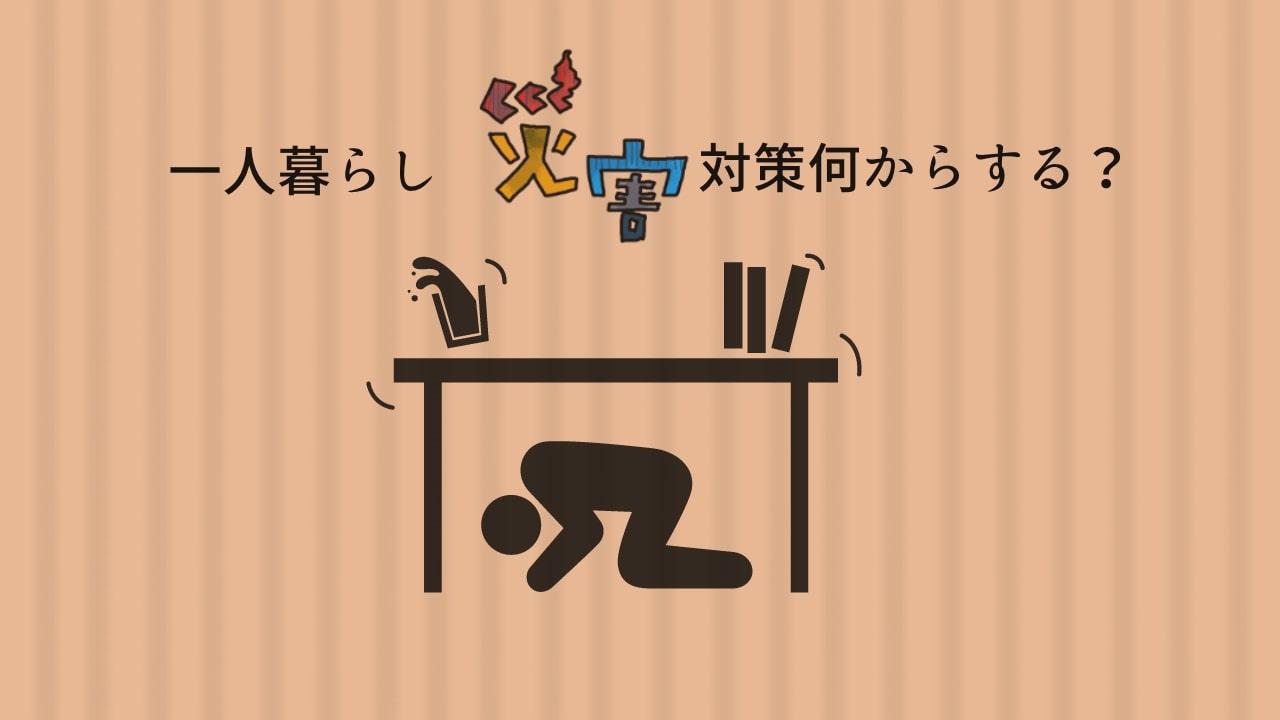 地震が来て机の下に隠れる人のイラスト