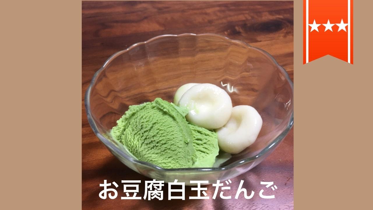 お豆腐白玉だんご完成図