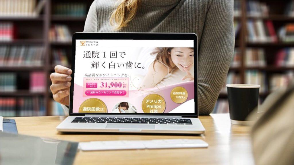 ホワイトニング東京パソコンイメージ