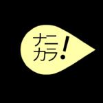 ナニカラブログのロゴ