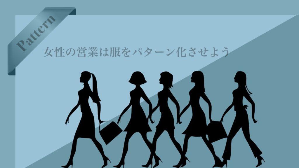 女性営業の服装をパパターン化する