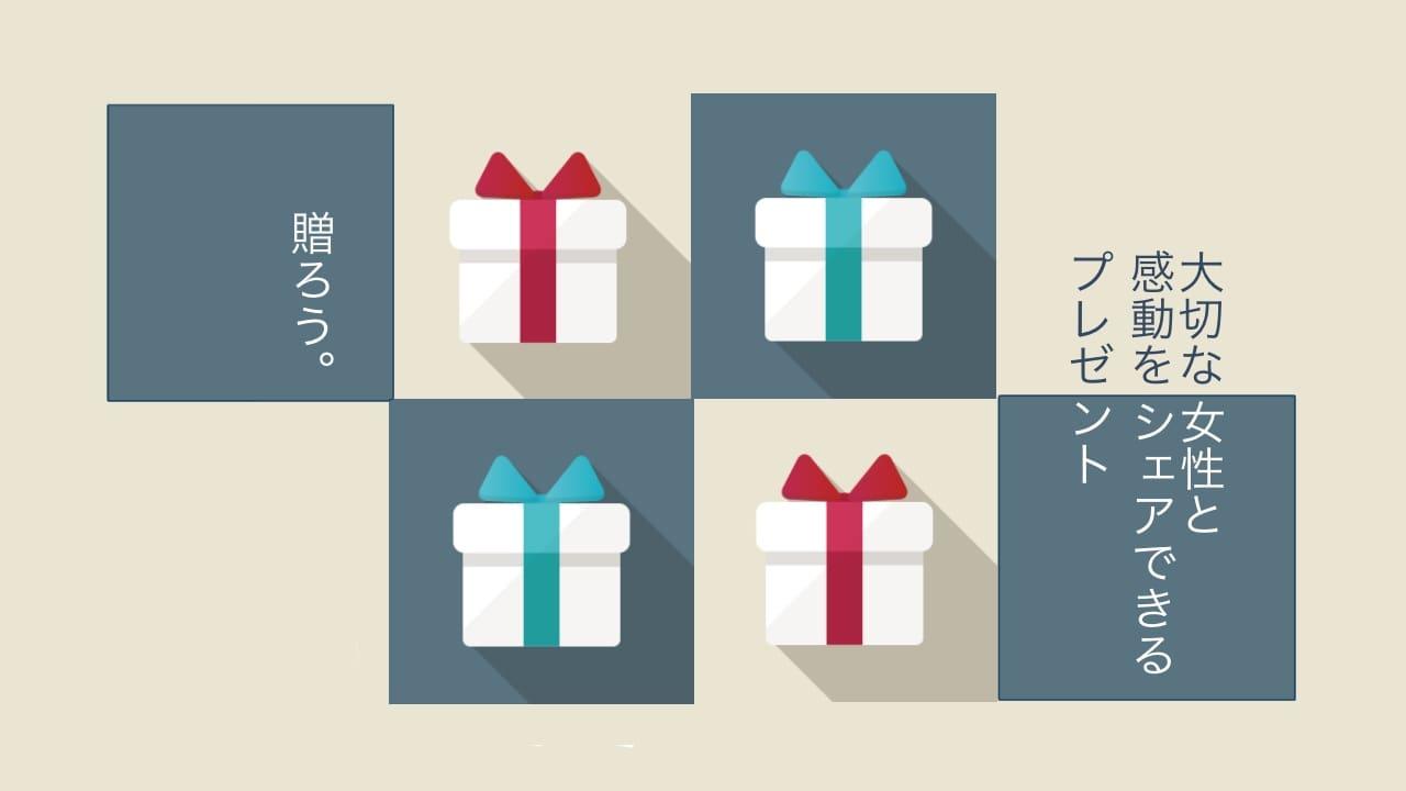 感動をシェアするプレゼント画像