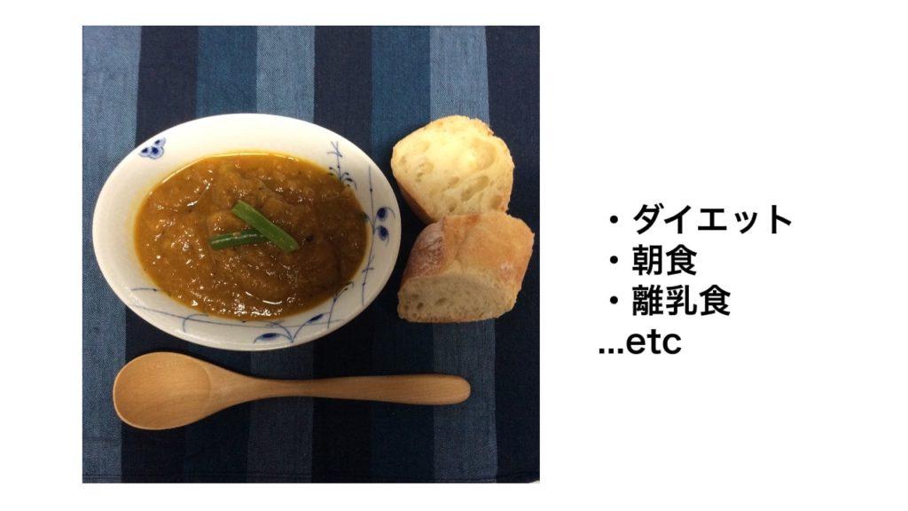 野菜スープの完成写真と説明