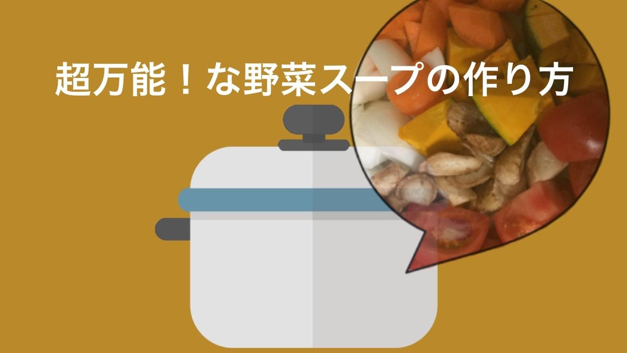 万能野菜スープの作り方