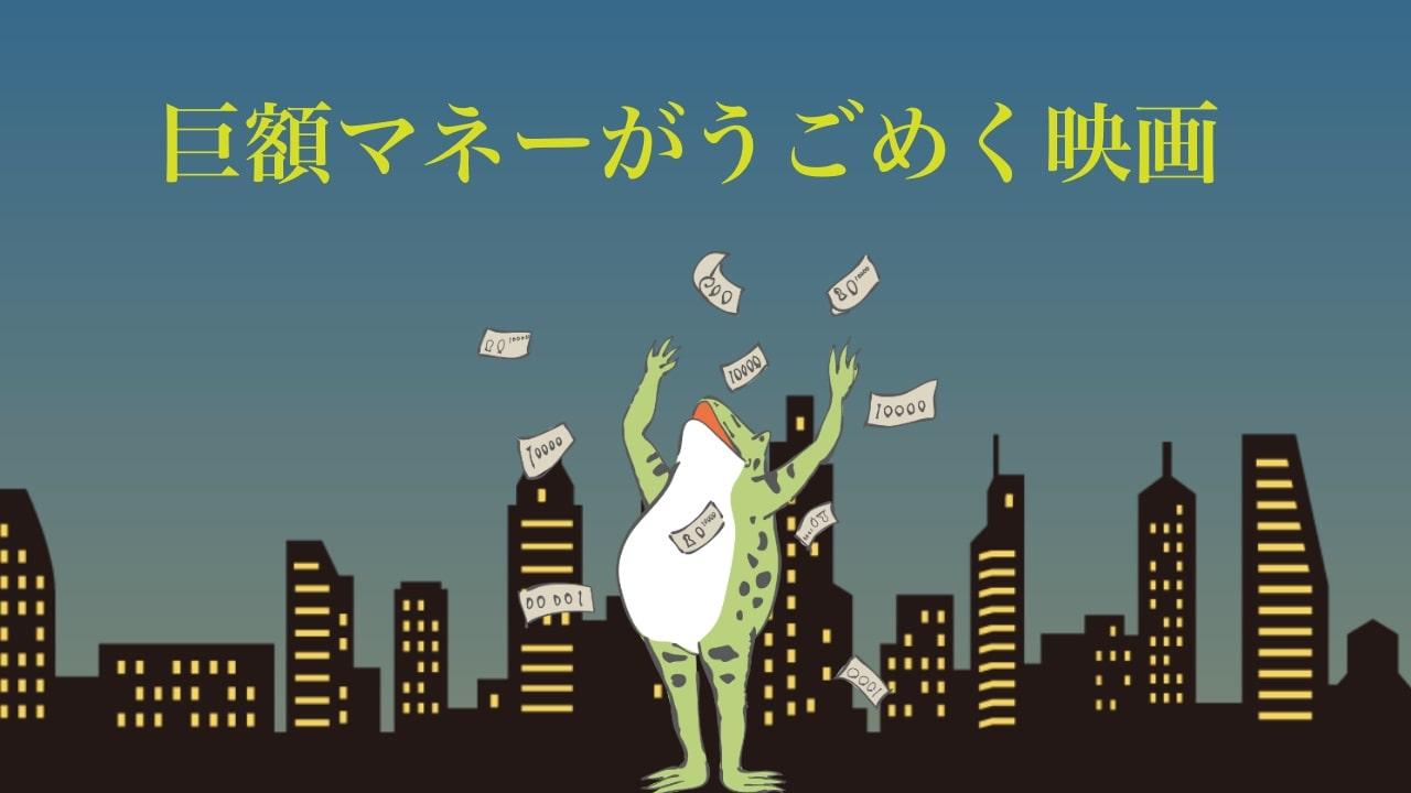 金融業界をテーマにした映画を紹介