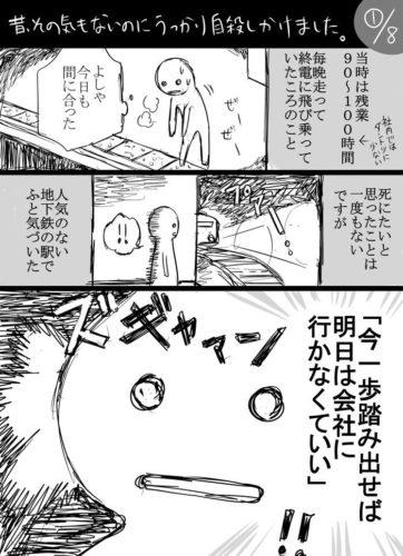 しぬやめ引用1/8