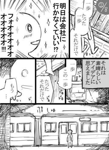 しぬやめ引用2/8