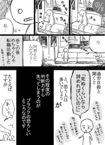 しぬやめ引用3/8