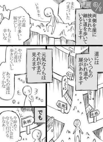 しぬやめ引用4/8