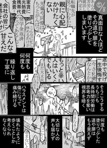 しぬやめ引用5/8