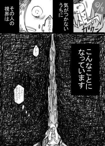 しぬやめ引用6/8