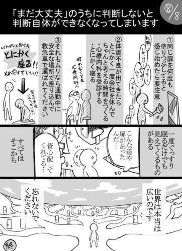 しぬやめ引用8/8
