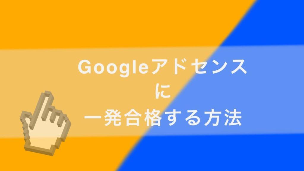 グーグルアドセンスに一発で合格する方法