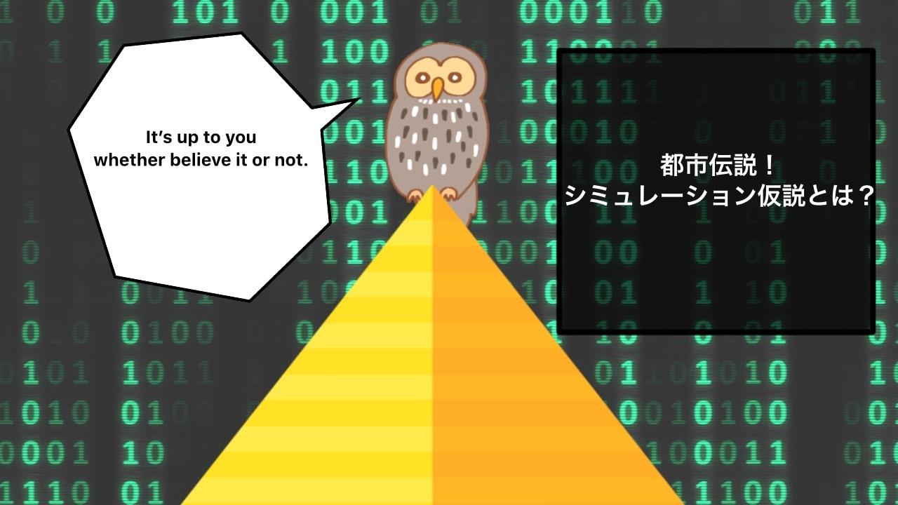 シミュレーション仮説