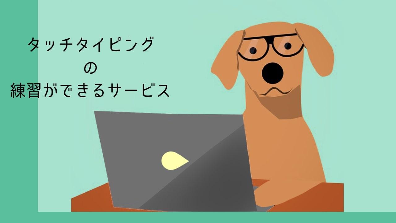 無料のタッチタイピング紹介