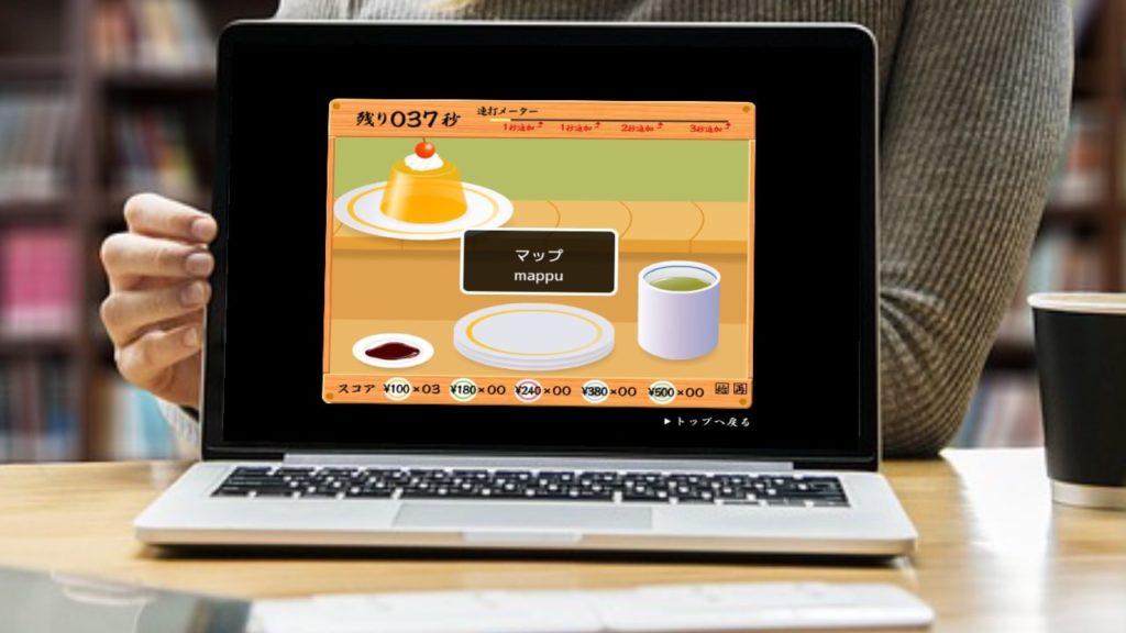 寿司打のタイピング練習サービスのパソコン画面イメージ