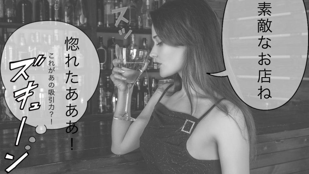 バーにいる素敵な女性