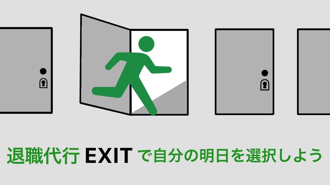 退職代行EXITのサービスをイメージ