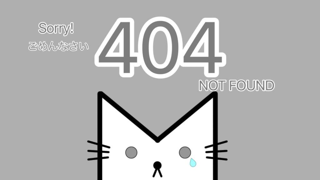404pageイメージ