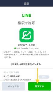 LINEスマート投資の説明3