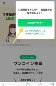 LINEスマート投資の説明8