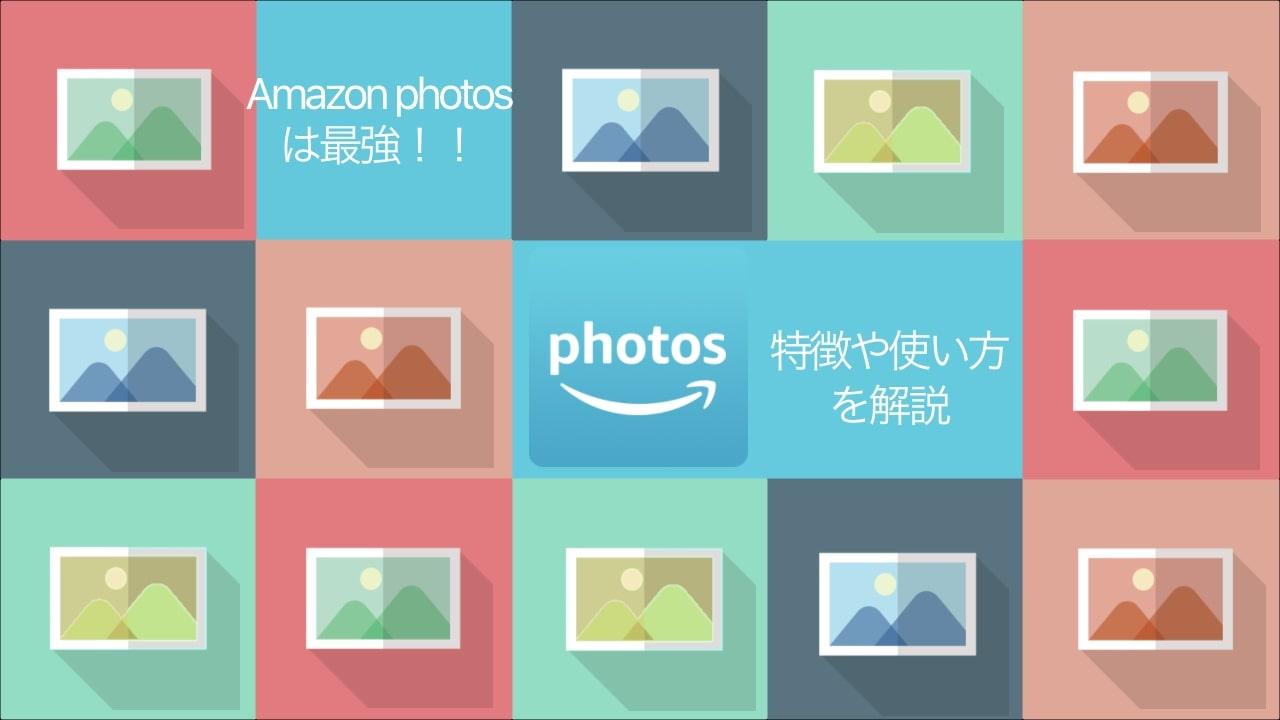 amazon photosは最強