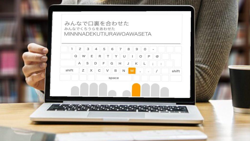 e-typingのタイピング練習サービスのパソコン画面イメージ