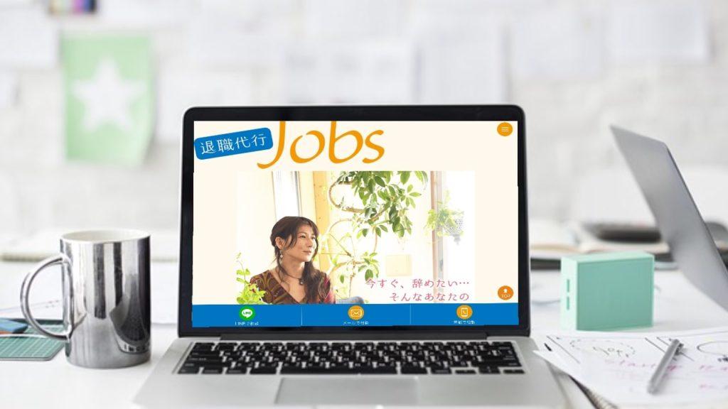 退職代行Jobs検索イメージ