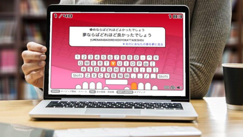 マイタイピングのタイピング練習サービスのパソコン画面イメージ