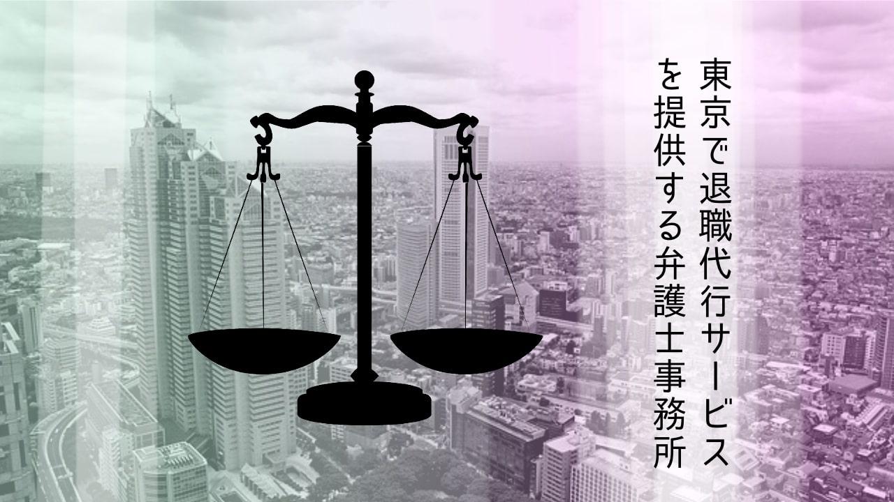 東京で弁護士が提供する退職代行サービス